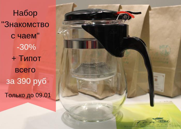 Чайный набор с 30% скидкой + типот за 390 руб