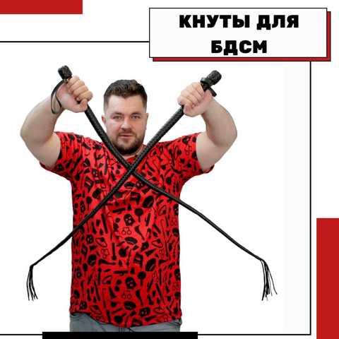 Кнут 1 метр. БДСМ (BDSM) девайс для порки