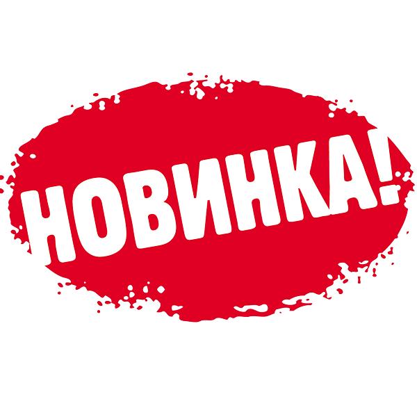 Новинки в наличии - Рации Аргут, Грифон и Союз