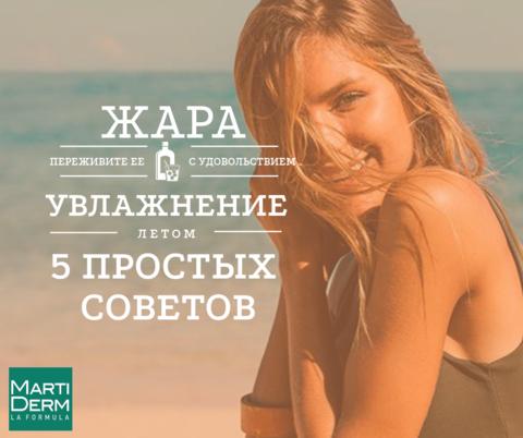 5 правил правильного увлажнения кожи от Martiderm