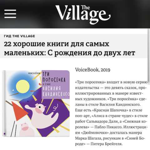 Книги VoiceBook – в обзоре The Village