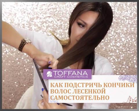 Как подстричь кончики волос лесенкой.
