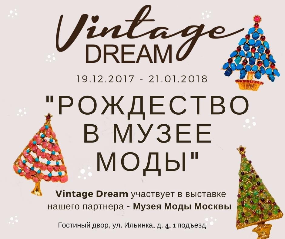Vintage Dream | Рождество в музее моды