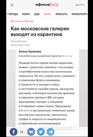 Как московские галереи выходят из карантина