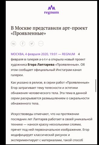 В Москве представили арт-проект «Проявленные»