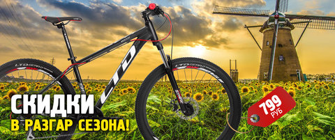 Скидки в разгар сезона - Велосипед LTD Rocco 950 по суперцене!