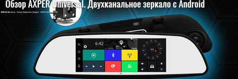 Обзор AXPER Universal. Двухканальное зеркало с Android