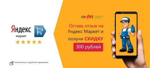 Скидка 300 рублей за отзыв на Яндекс Маркете