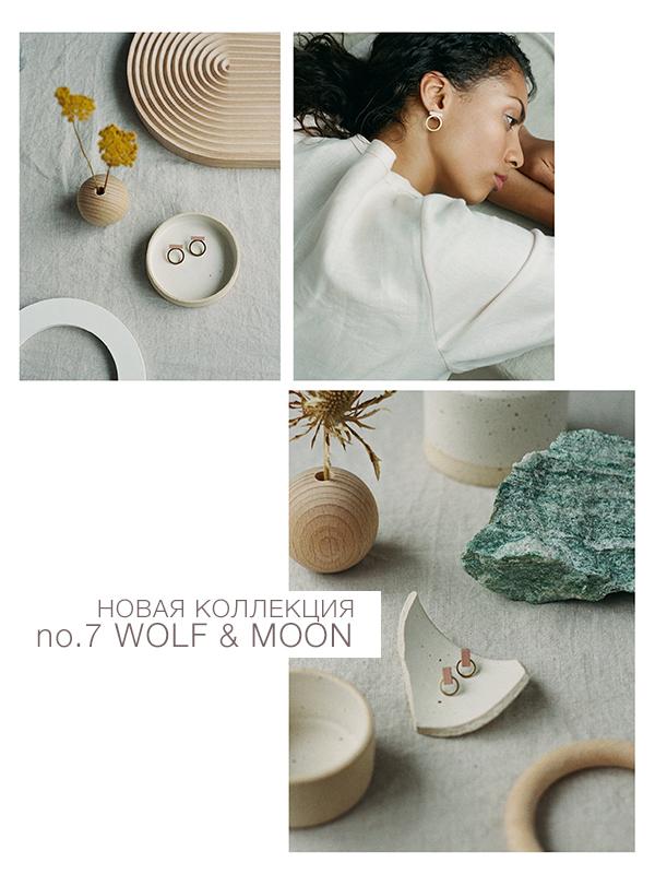 Новая коллекция no.7 Wolf & Moon