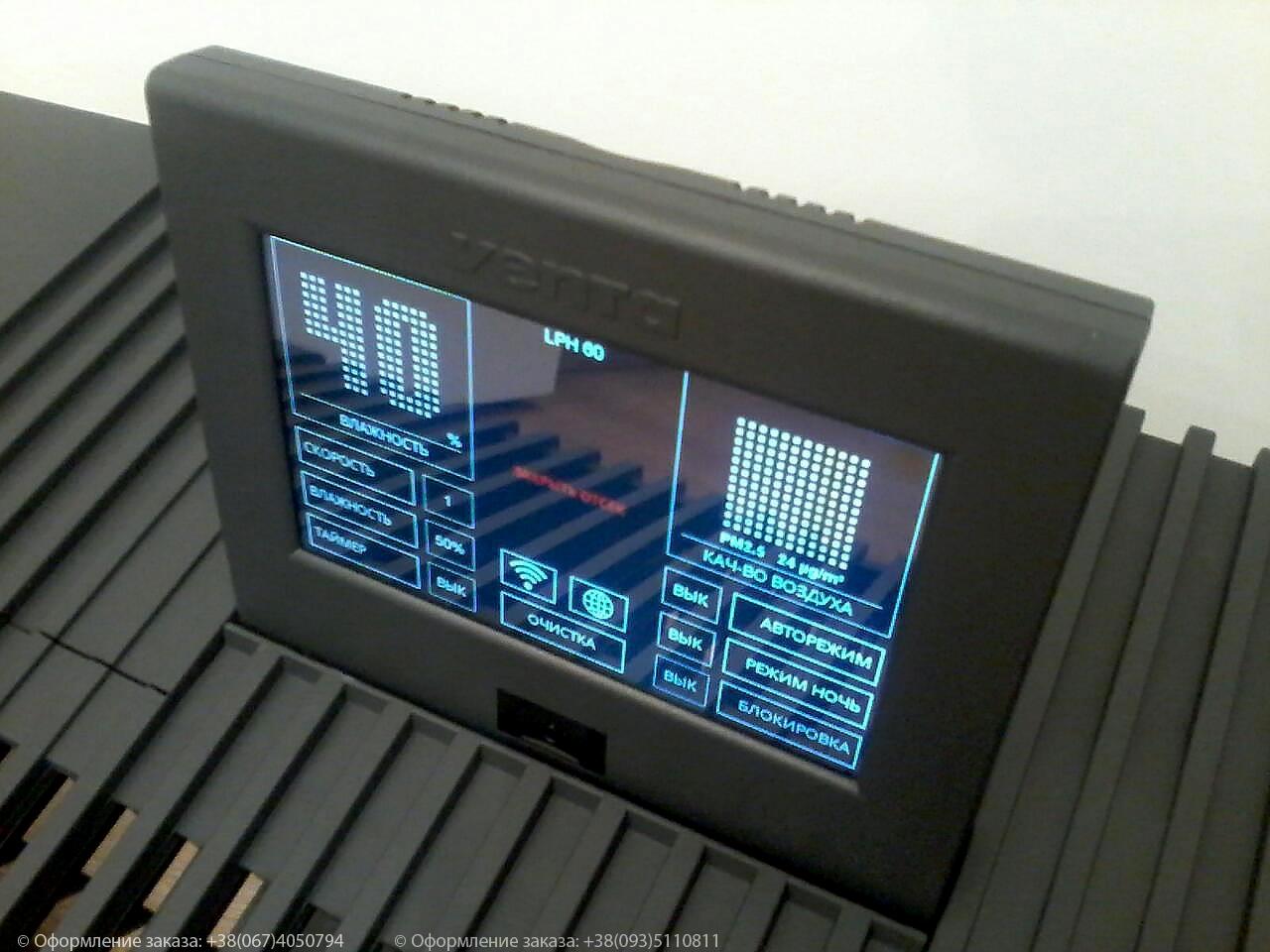 Чудо-прибор фирмы Venta с Wi Fi управлением