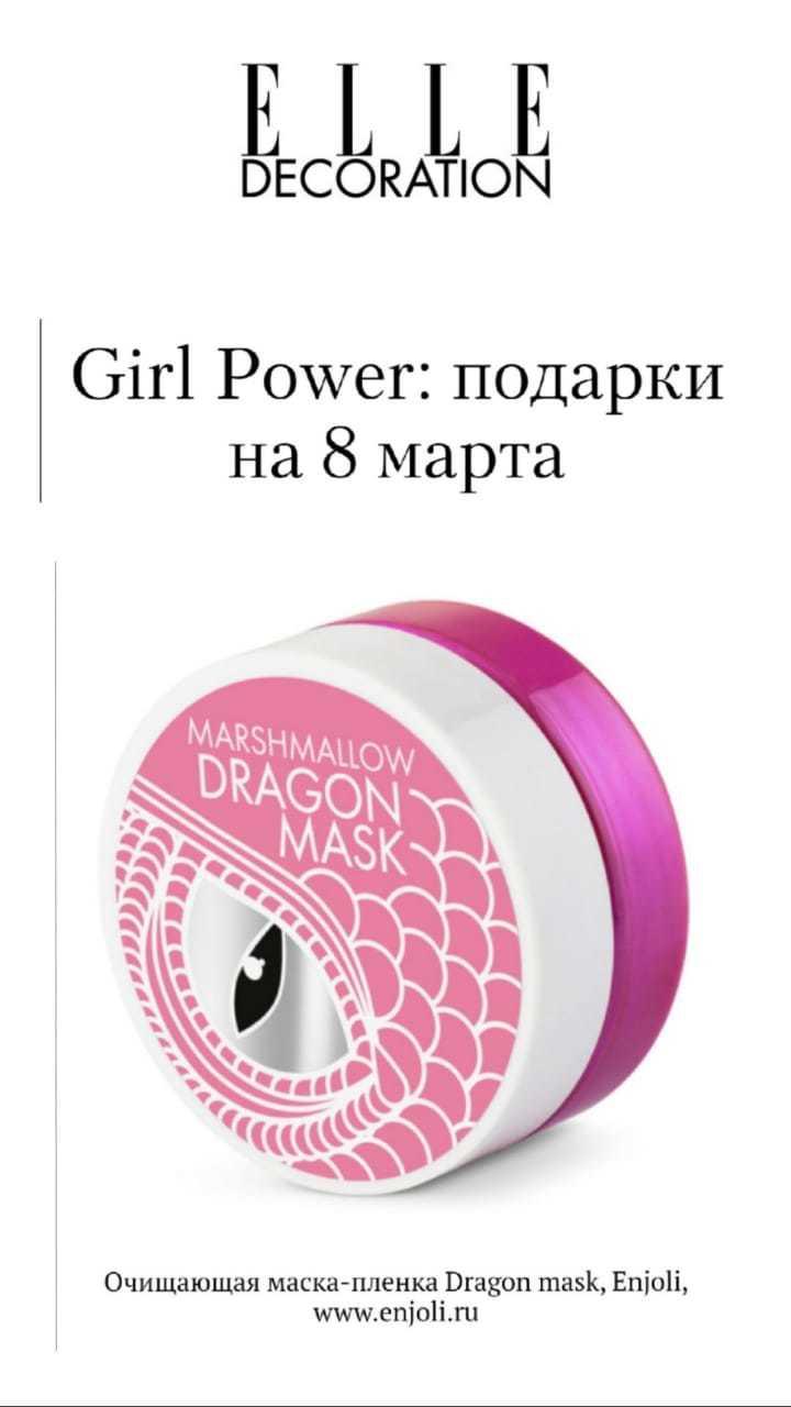 Интернет-журнал elledecoration.ru, Март' 20