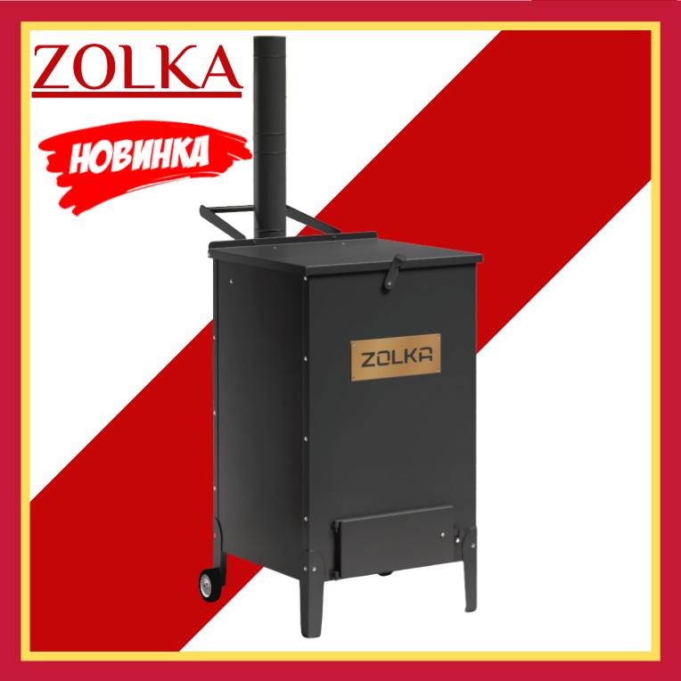 Печь «Zolka» для безопасного сжигания мусора на вашем участке.
