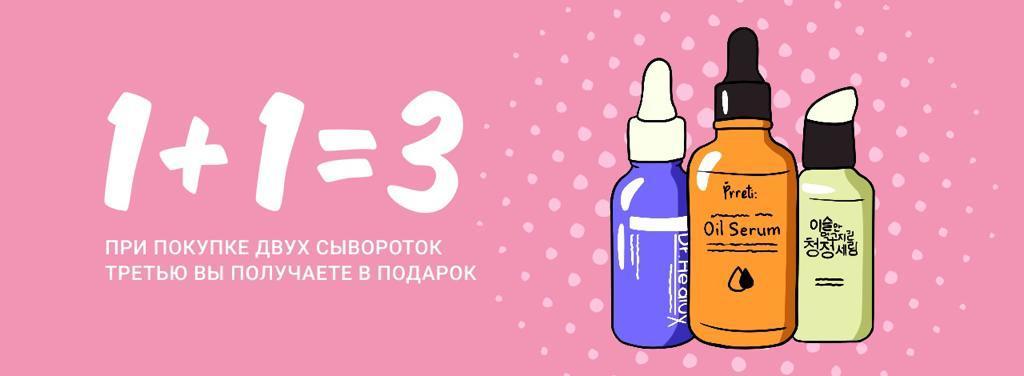 Акция 1+1=3 при покупке двух сывороток третью получаете в подарок
