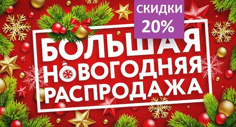 Большая новогодняя распродажа пряжи в интернет-магазине ПРЯХА