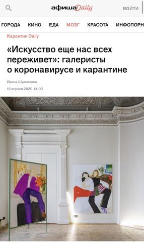 «Искусство еще нас всех переживет»: галеристы о коронавирусе и карантине