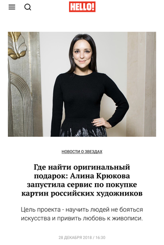 Где найти оригинальный подарок: Aлина Крюкова запустила сервис по покупке картин российских художников