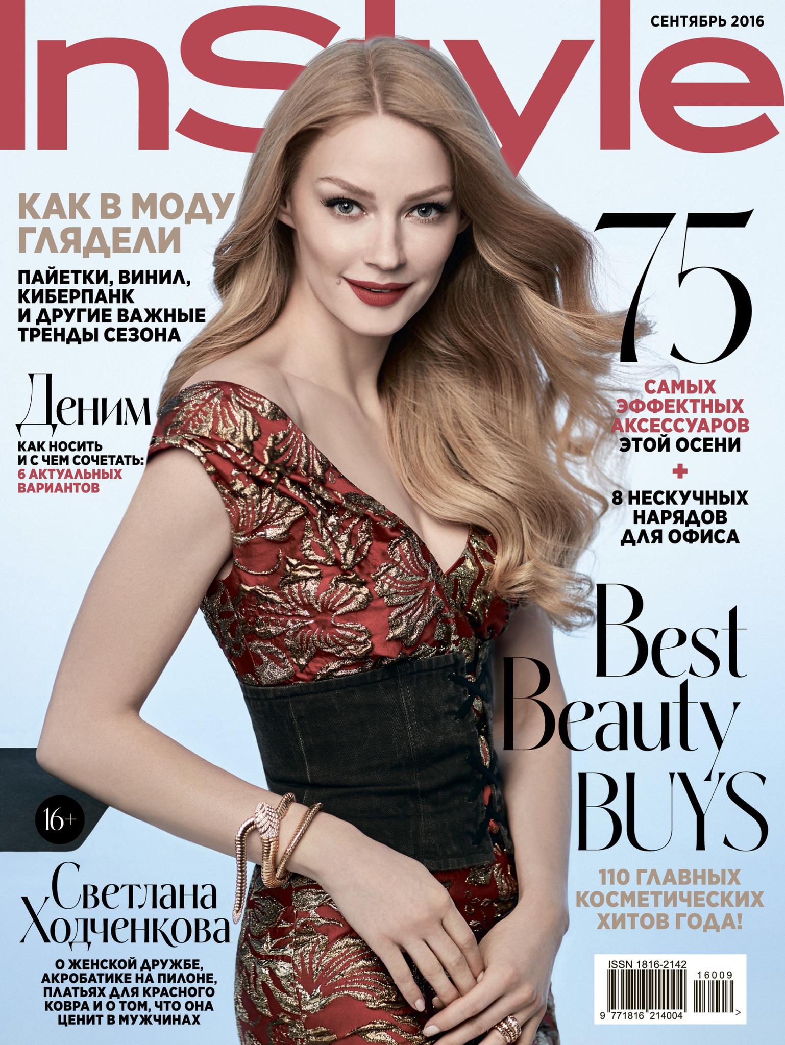 Бренды Maria Francesca Pepe, Miss Bibi и Macon & Lesquoy в InStyle Сентябрь 2016