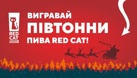 Выигрывай полтонны пива Red Cat