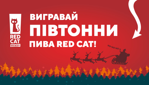 Вигравай півтонни пива Red Cat