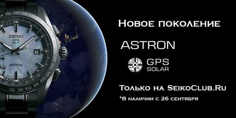 Новая веха дизайна Astron
