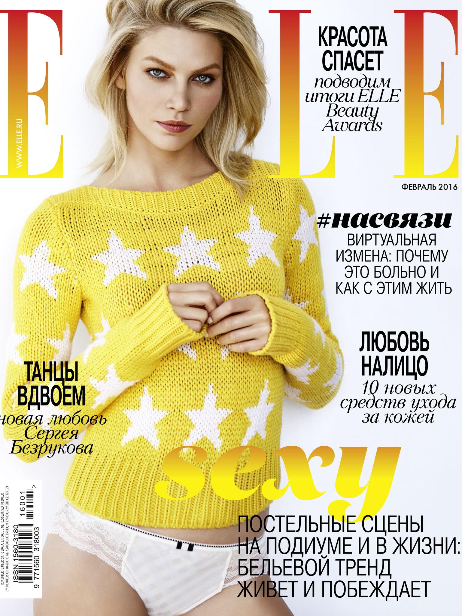 Украшения французского бренда Chic Alors Paris в  февральском выпуске Elle Russia