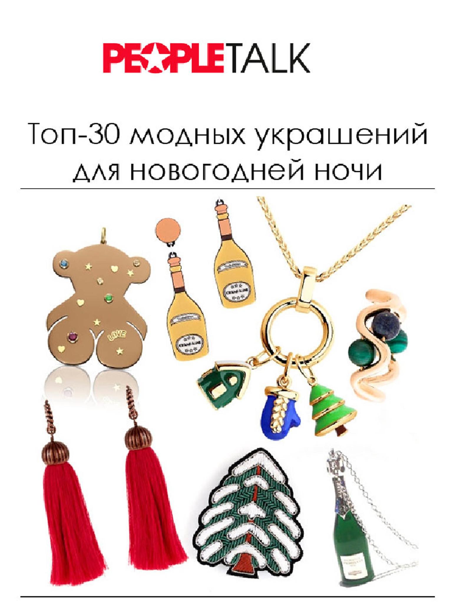 Броши Macon&Lesquoy и подвеска Miss BiBi в Peopletalk.ru декабрь 2015