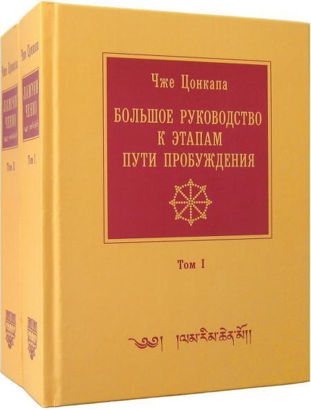 7-е издание Большого Ламрима