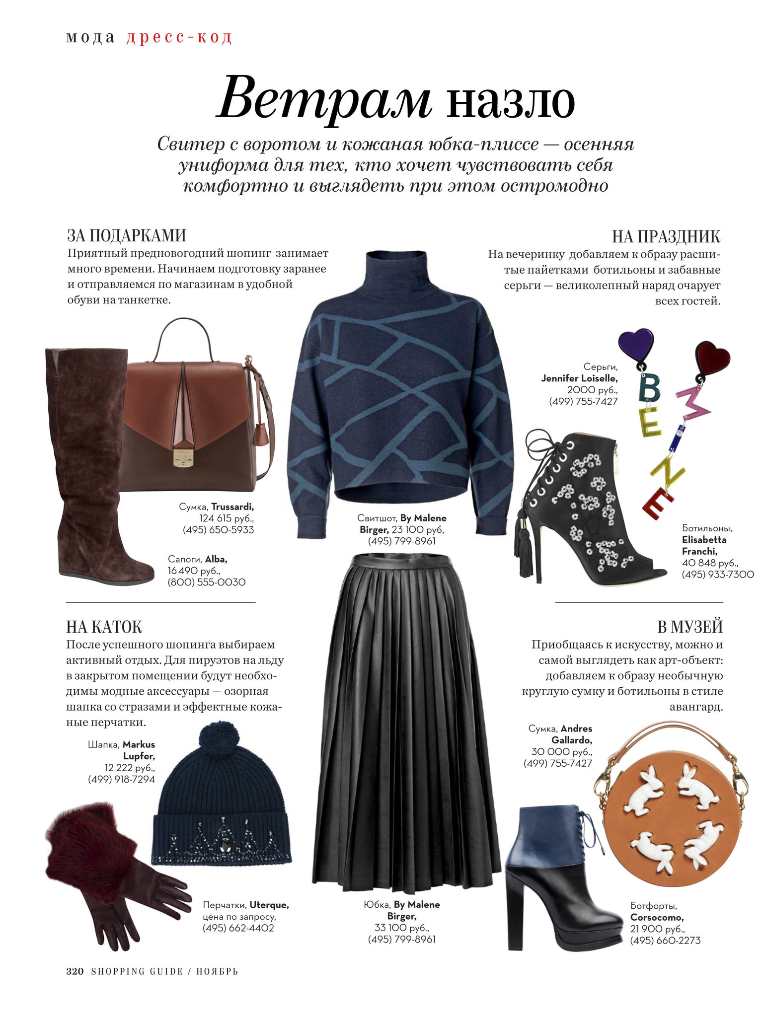 Серьги Be Mine от Jennifer Loiselle и Сумка Round Rabbits Mini от Andres Gallardo в ноябрьском выпуске Shopping Guide