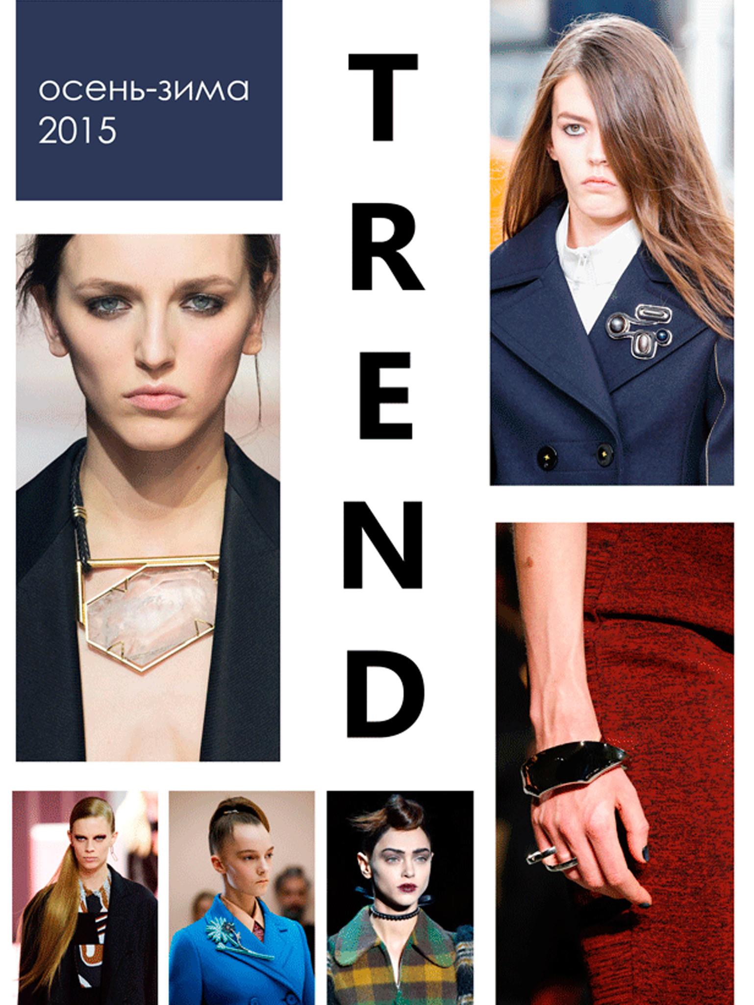 Модные тенденции осень - зима 2015 в украшениях