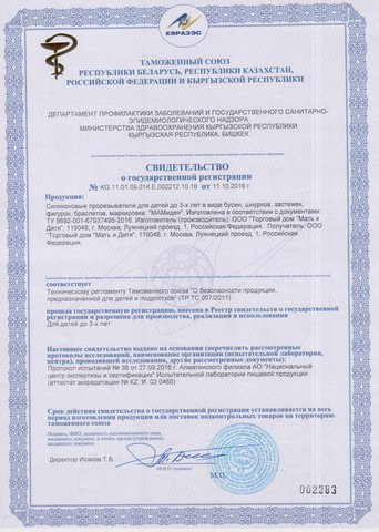 Изображение к статье <<Сертификат на силиконовые бусы и прорезыватели МАМидея>>