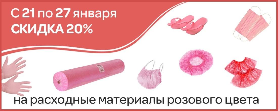 Одноразовые материалы розового цвета со скидкой 20%!