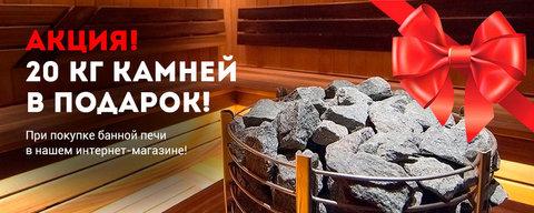 Камни в подарок при покупке банной печи до 15 августа!