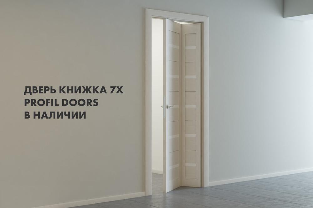 Новинка! Складные двери Profil Doors