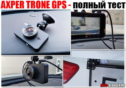 AXPER TRONE GPS. Двухканальный видеорегистратор, мой полный отзыв
