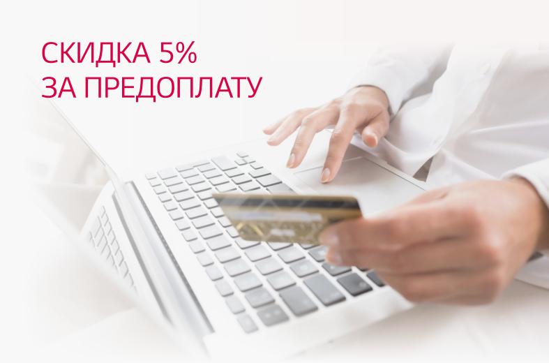 Скидка 5% за предоплату картой на сайте