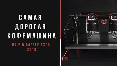 Самая дорогая кофемашина на Pir Coffee Expo | La Marzocco, Slayer, Synesso,Nuova Simonelli