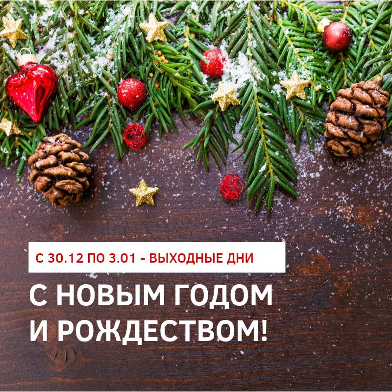 OpenBazar поздравляет Вас с Новым годом и Рождеством!