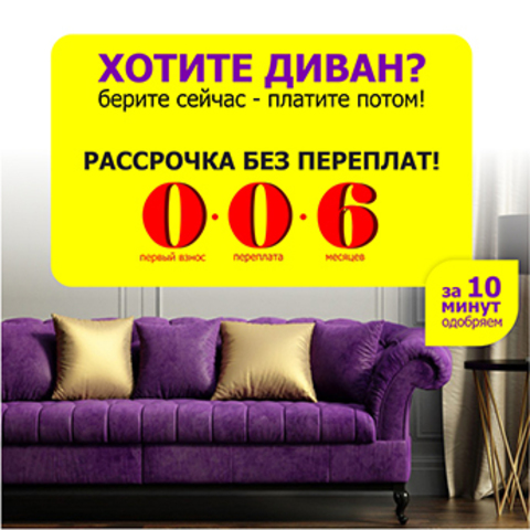 Хотите диван? Берите сейчас - платите потом