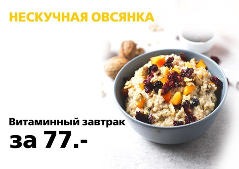 НЕСКУЧНАЯ ОВСЯНКА. Витаминный завтрак за 77 руб.