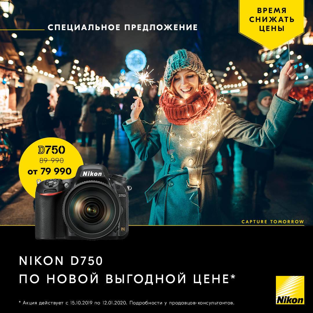 Nikon дарит вам возможность купить камеру Nikon D750 по выгодной цене!