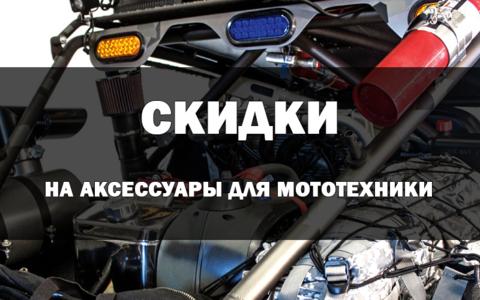 Акция: скидки до 15% на аксессуары для мототехники!