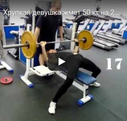 Хрупкая девушка Марина жмет 50 кг 21 раз