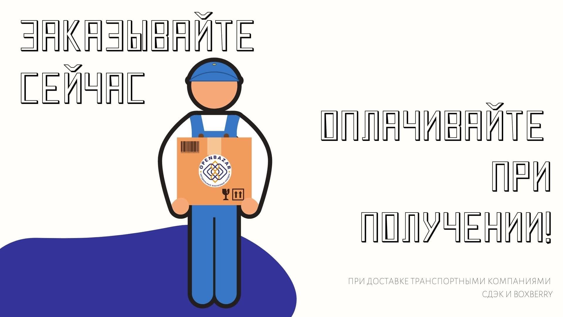 Вновь доступна оплата при получении на пункте выдачи СДЭК и BOXBERRY!