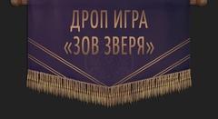 ДРОП-ИГРА