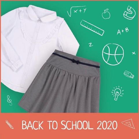 Школа 2020
