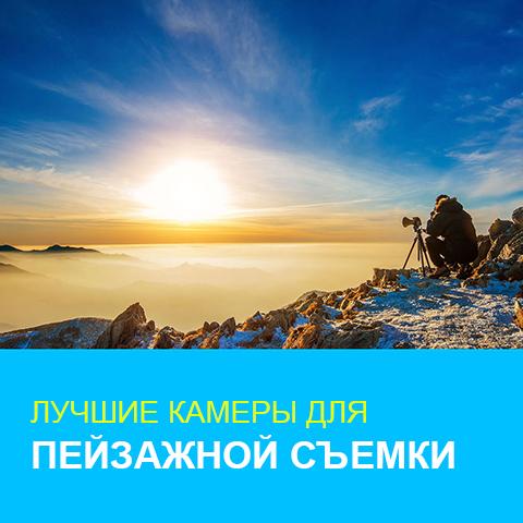 Лучшие камеры для пейзажной съемки