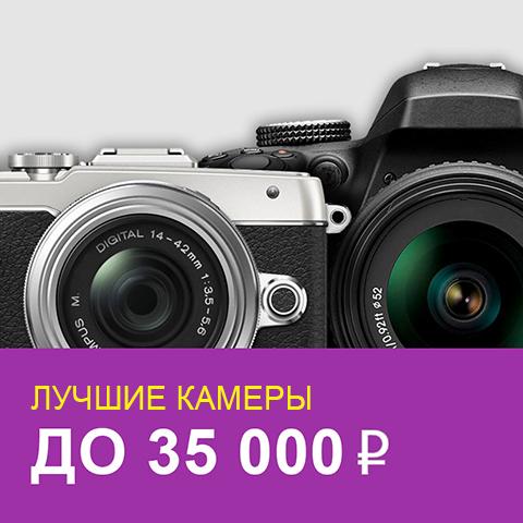 Лучшие камеры до 35000 ₽