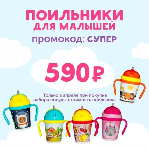 Поильники для малышей за 590 рублей
