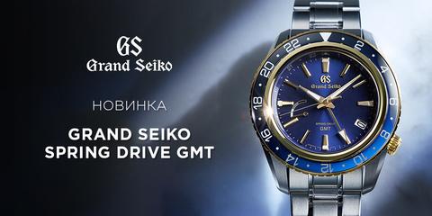 Grand Seiko представляет в своей спортивной коллекции новые часы Spring Drive GMT.