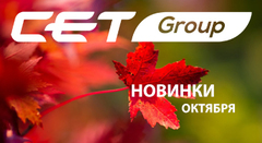 Новинки октября производства СЕТ